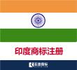 【印度商標】在線注冊申請
