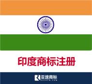 印度商标注册 就找ototm.com在线注册申请