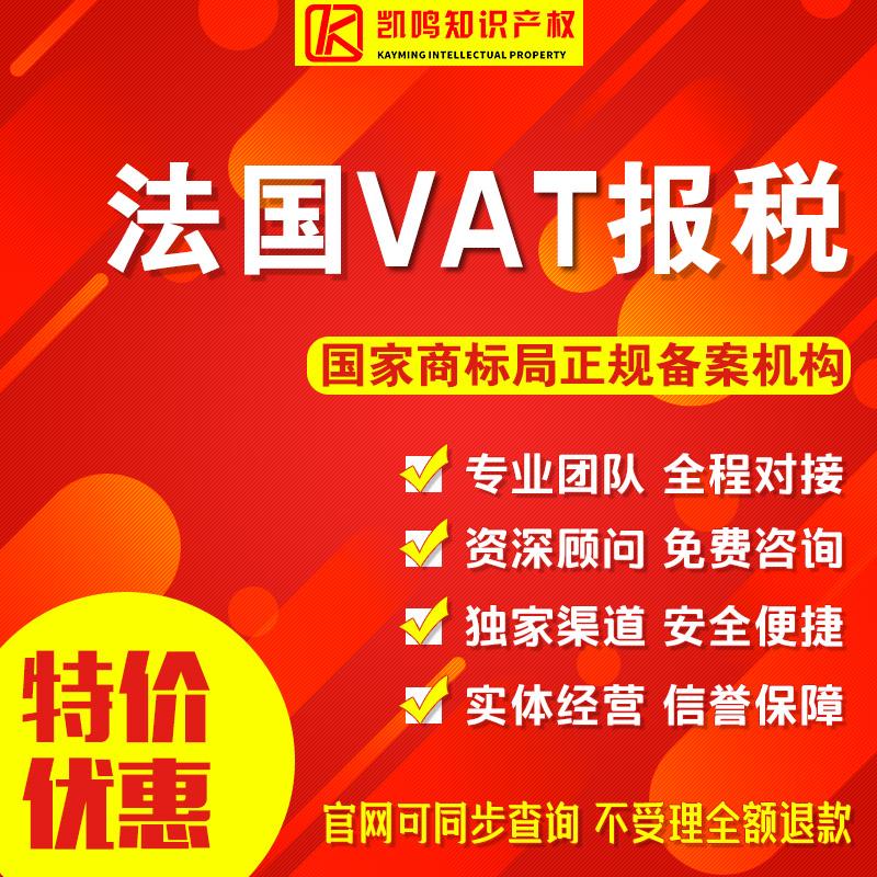 【限时抢购】法国VAT超低优惠价