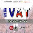 【限时抢购】捷克VAT超低优惠价