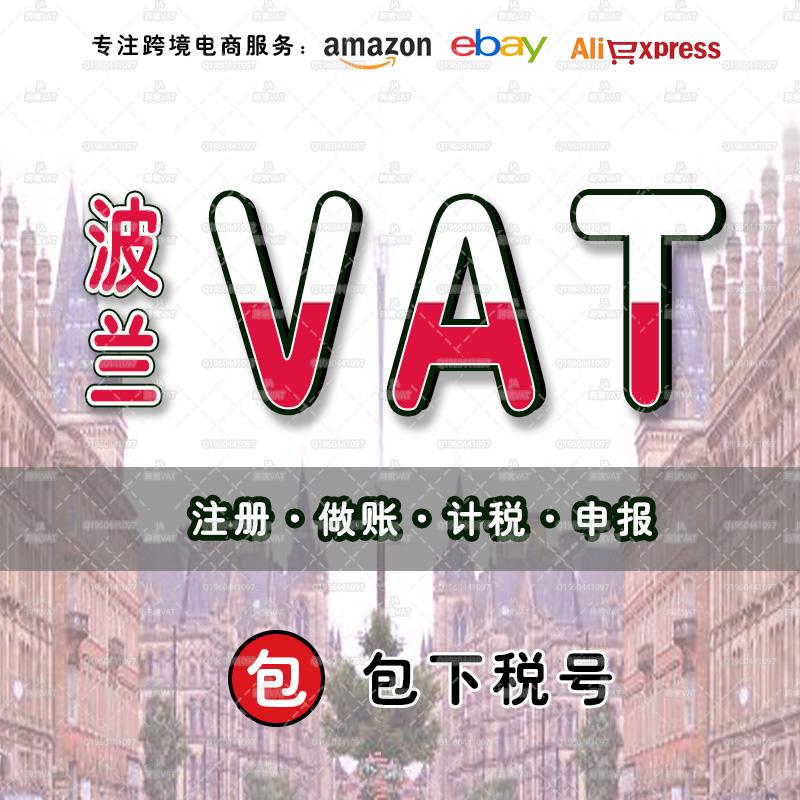 【限时抢购】波兰VAT超低优惠价