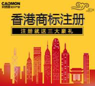 香港商標注冊申請商標代理