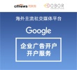 Google廣告賬號開戶服務(起充100美金免費開戶)