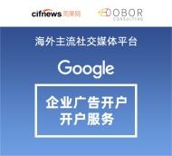 Google广告账号开户服务(起充100美金免费开户)