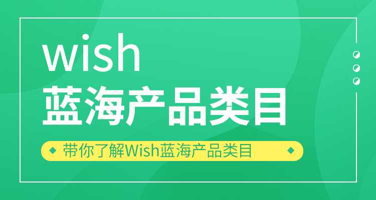 Wish蓝海产品类目