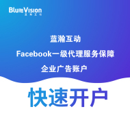 免费开通企业广告账户 - Facebook/Google