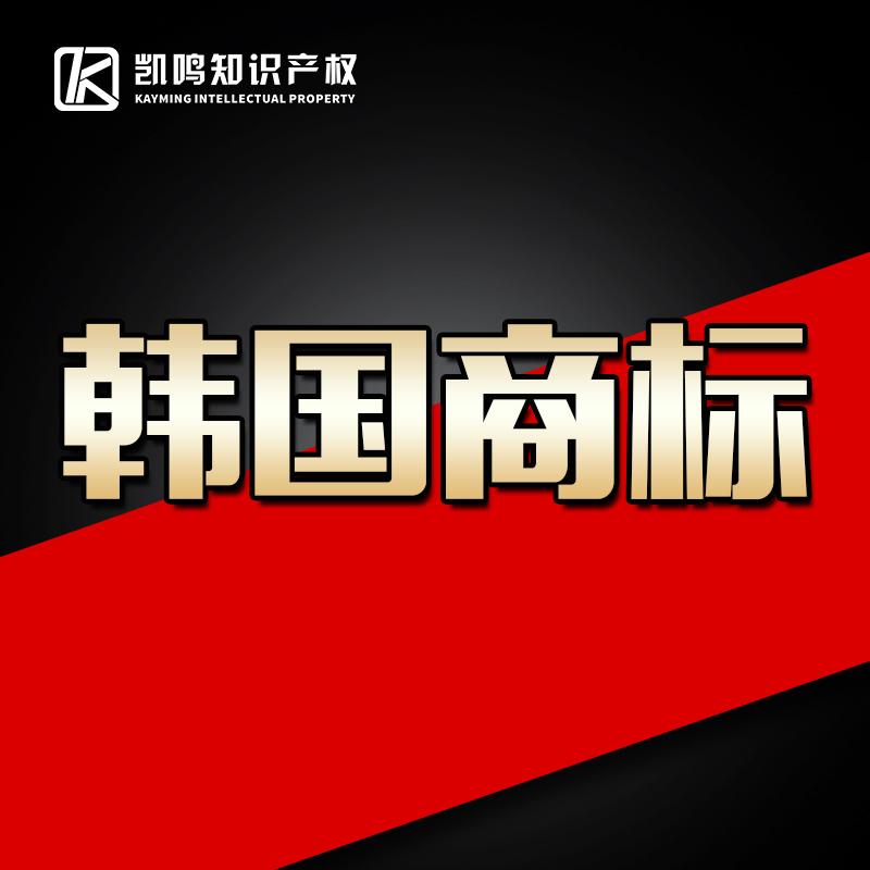 韩国商标在线注册申请