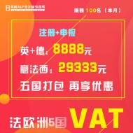 欧洲5国 VAT注册申报
