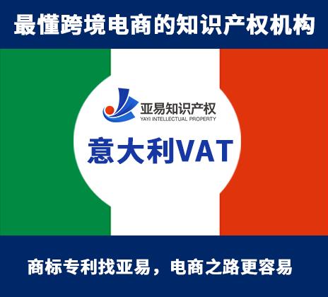 意大利VAT超值套餐