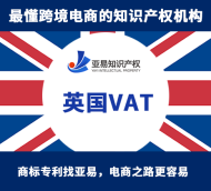 英国VAT超值套餐