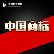中国商标在线注册