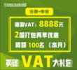 德国VAT注册+全年申报