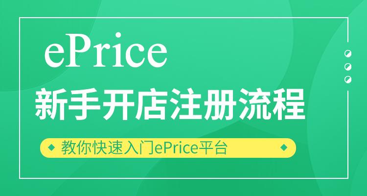 ePrice新手开店注册流程