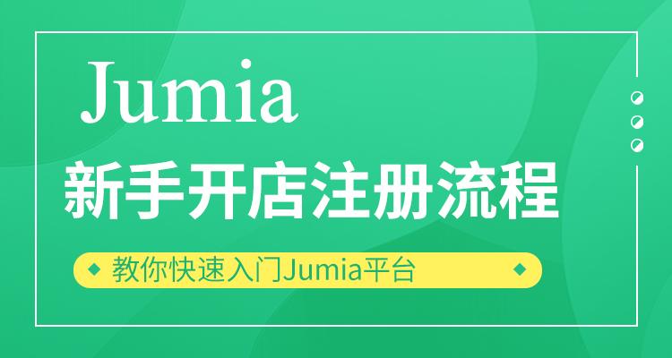Jumia新手开店注册流程
