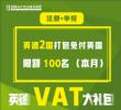 英、德VAT注册+全年申报