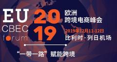 2019首届欧洲跨境电商峰会