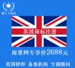 英国脱欧,英国商标注册,海外律师申请,雨果网专属价2688元