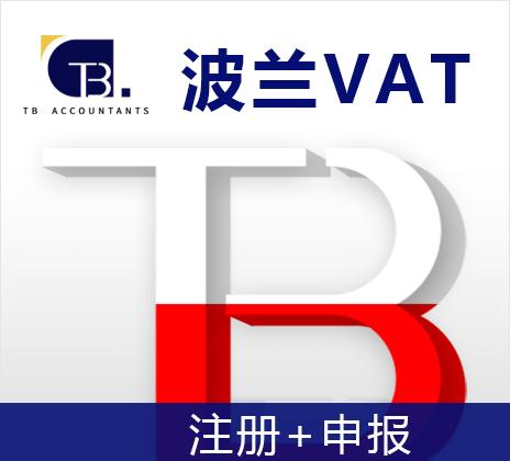 波兰VAT注册+申报