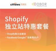 Shopify独立站套餐