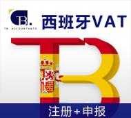 西班牙VAT注冊+申報