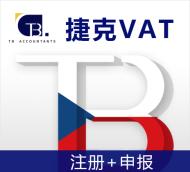 捷克VAT注冊+申報