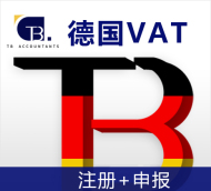 【德國VAT】注冊+申報在線搶購