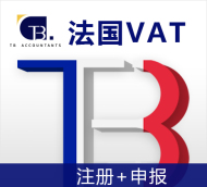 法國VAT注冊+申報