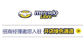 MercadoLibre入駐開啟