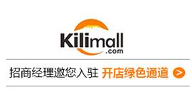 Kilimall入驻快速通道开启