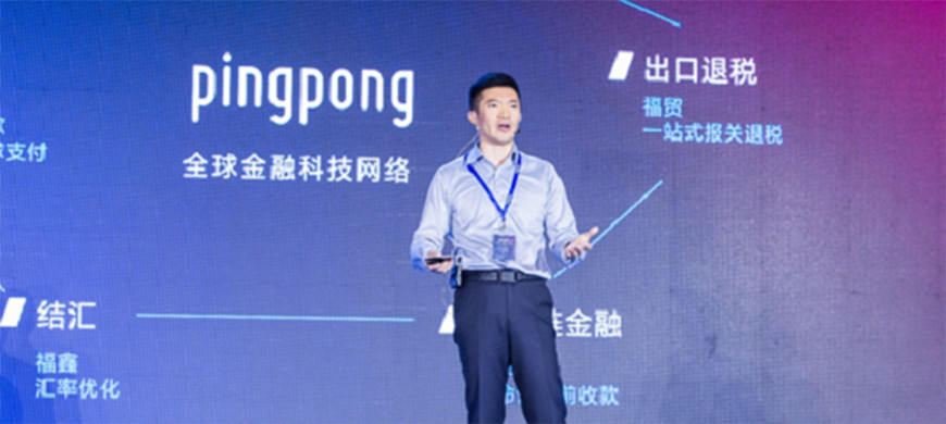 "PingPong设""首席出海官"",助力中国卖家出海"