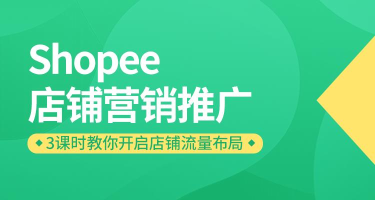 【官方】Shopee店铺营销推广