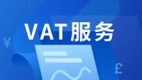 VAT服务