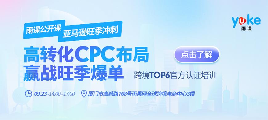 高转化CPC布局 赢战旺季爆单