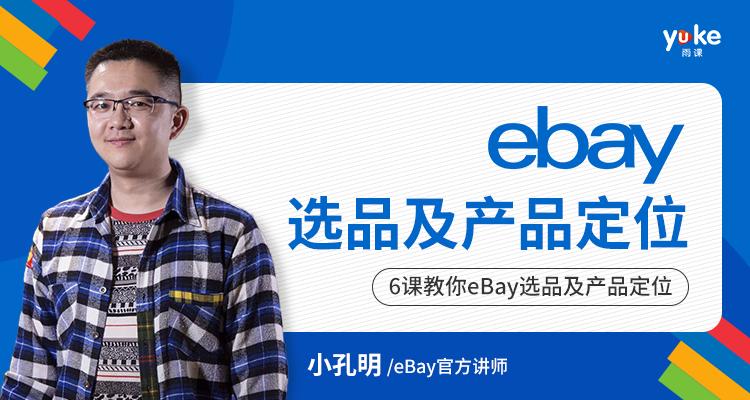 eBay選品及產品定位