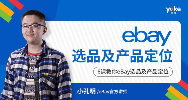 eBay选品及产品定位