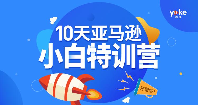 【新课特惠】10天亚马逊小白特训营