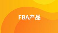 FBA产品