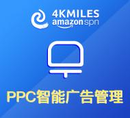 PPC智能广告管理