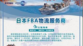 日本FBA海、空首单优惠