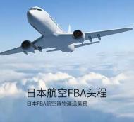 日本空运FBA
