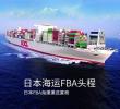 日本海运FBA