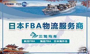 日本FBA物流服务商