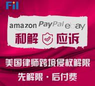 美国侵权解限wish贝宝侵权解限教程-Amazon侵权解限服务教程