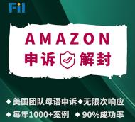 亚马逊账户侵权申诉-绩效申诉-资金冻结申诉-恢复销售权限