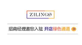 Zilingo入驻快速通道开启