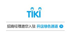 TiKi入驻快速通道开启