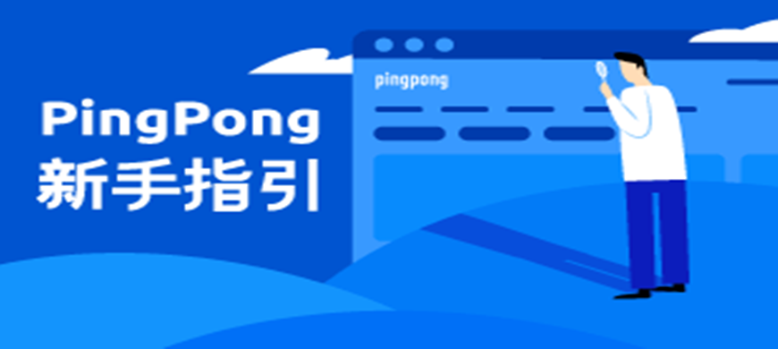 PingPong账号的常见问题,2019年更新版来了