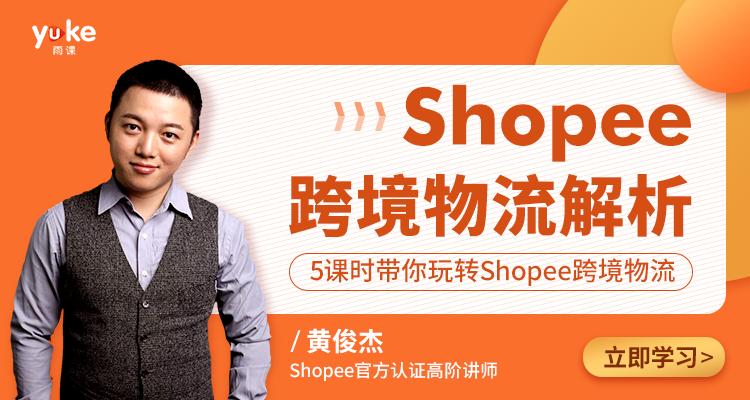 Shopee跨境物流解析