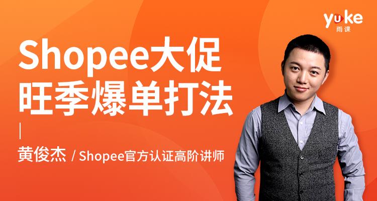 Shopee大促旺季爆單打法
