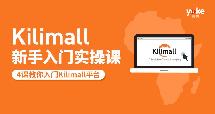 Kilimall新手入门实操课